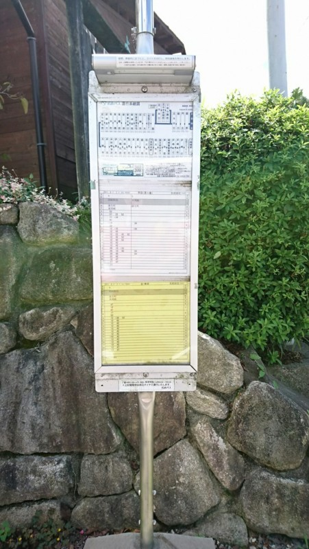 2017.9.8 岩津水力発電所 (2) 奥殿陣屋バス停 1060-1880