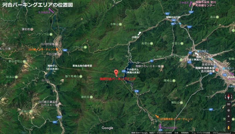 飛騨河合パーキングエリアの位置図(地形図)