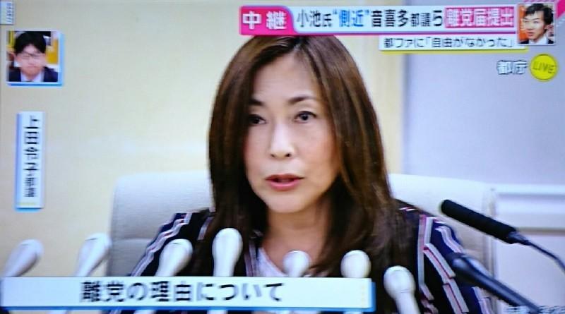 2017.10.5 東京都議ふたりが都民ファーストを離党 (1)