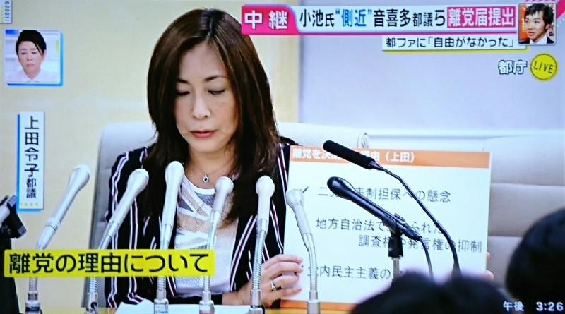 2017.10.5 東京都議ふたりが都民ファーストを離党 (3)