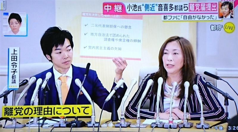 2017.10.5 東京都議ふたりが都民ファーストを離党 (4)