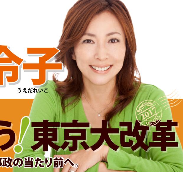 上田令子さん ueda_top 620-585