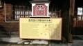 2017.10.14 きのこ列車 (47) 大正村 - 南北街道と中馬街道のであい 1850-1040