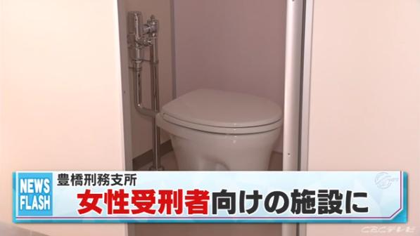 2017-11-16 豊橋刑務支所 - CBC (3) トイレ