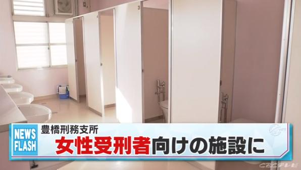2017-11-16 豊橋刑務支所 - CBC (2) トイレ