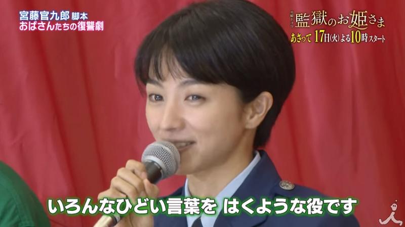 監獄のおひめさま - 満島ひかりさん (4)