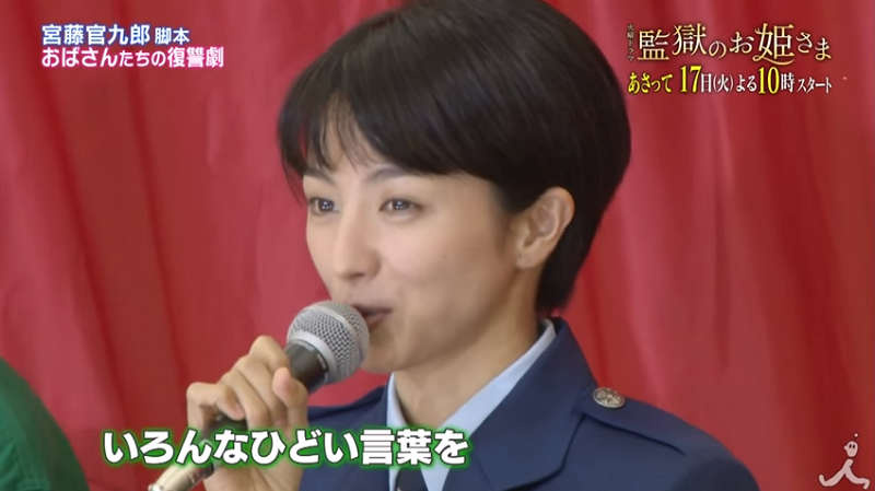 監獄のおひめさま - 満島ひかりさん (3)