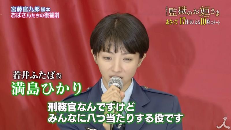 監獄のおひめさま - 満島ひかりさん (2)