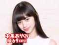 2017.11.13 (2) 中条あやみさん 1260-970
