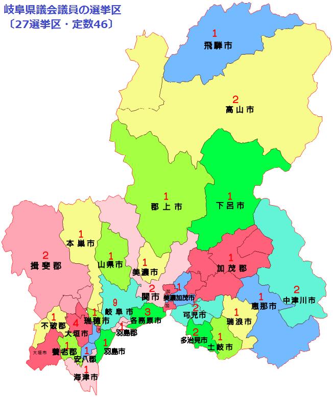 岐阜県議会議員の選挙区