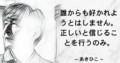 2017.12.4 正義をつらぬく - あきひこ