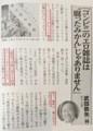 コンビニのエロ本 - 武田鉄矢さん(週間ポスト) 870-1220