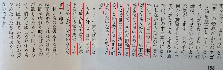 コンビニのエロ本 - 武田鉄矢さん(週間ポスト)つづき 1240-390