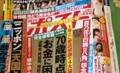 週刊ポスト - 2017.12.20号 1080-660