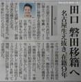 田口、ジュビロえ(ちゅうにち 2018.1.4)