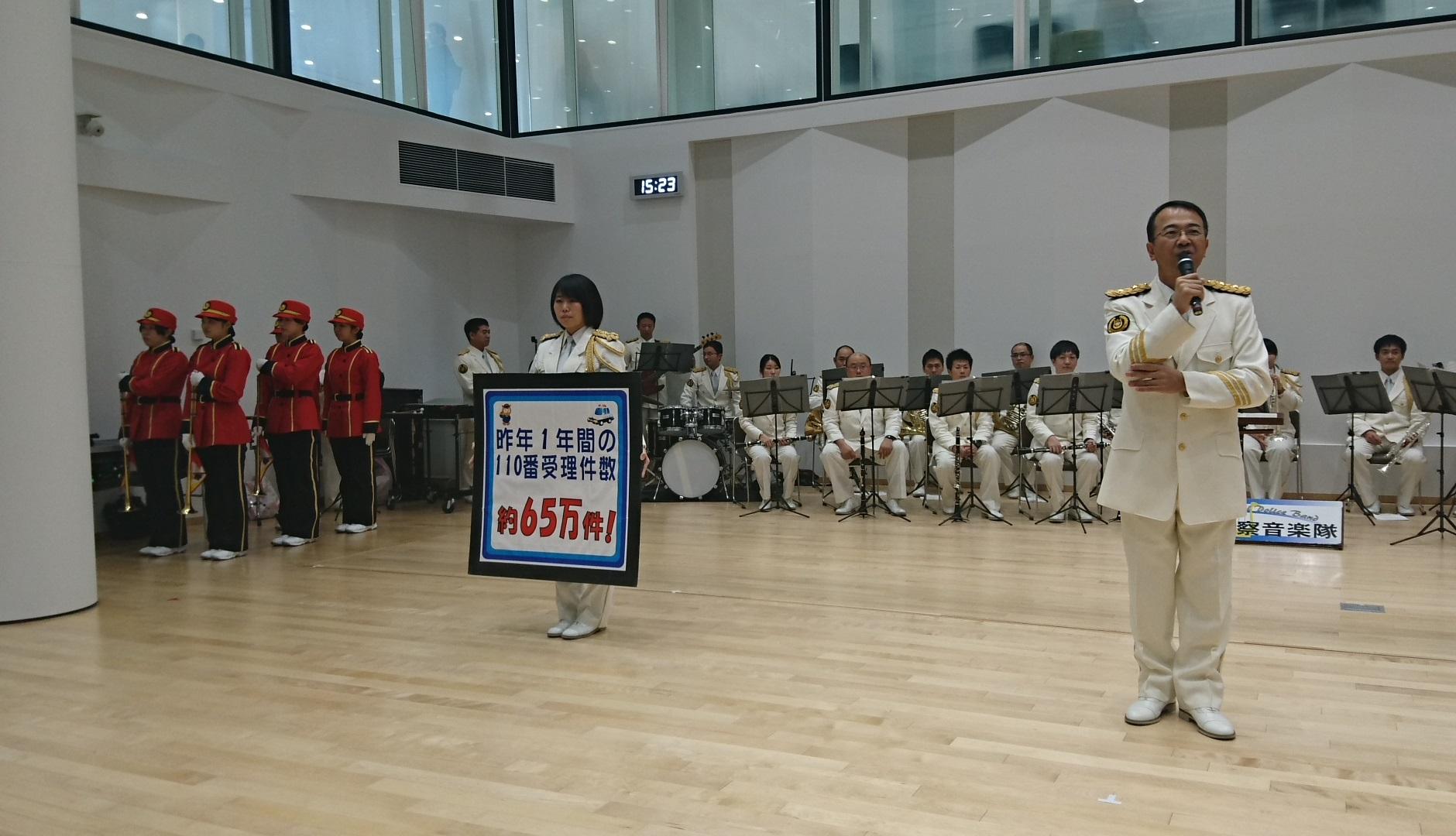 2018.1.7 あんぜんあんしんフェス (24) 愛知県警察音楽隊 1880-1080