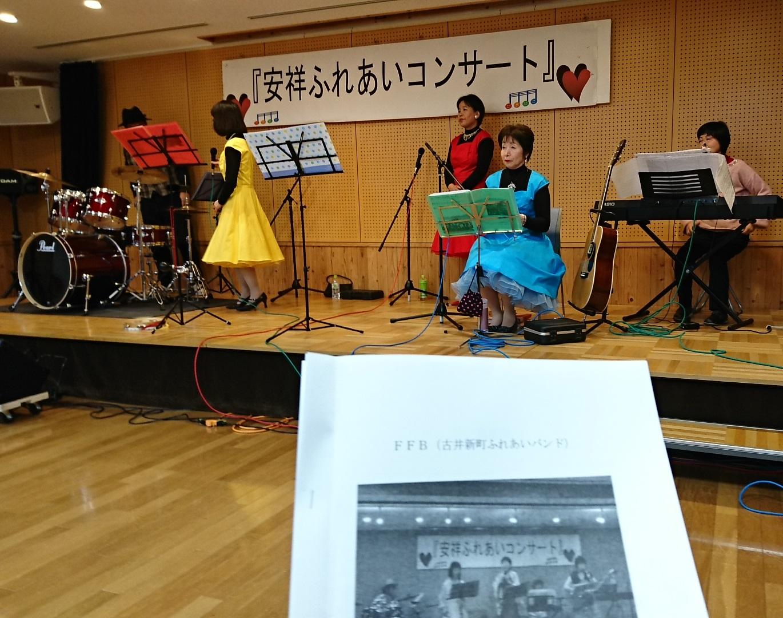 2018.1.27 古井新町ふれあいバンド (1) 安祥ふれあいコンサート 1370-1080