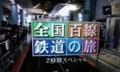 2018.1.28 全国百線 - 鉄道のたび (1) 題字 800-480