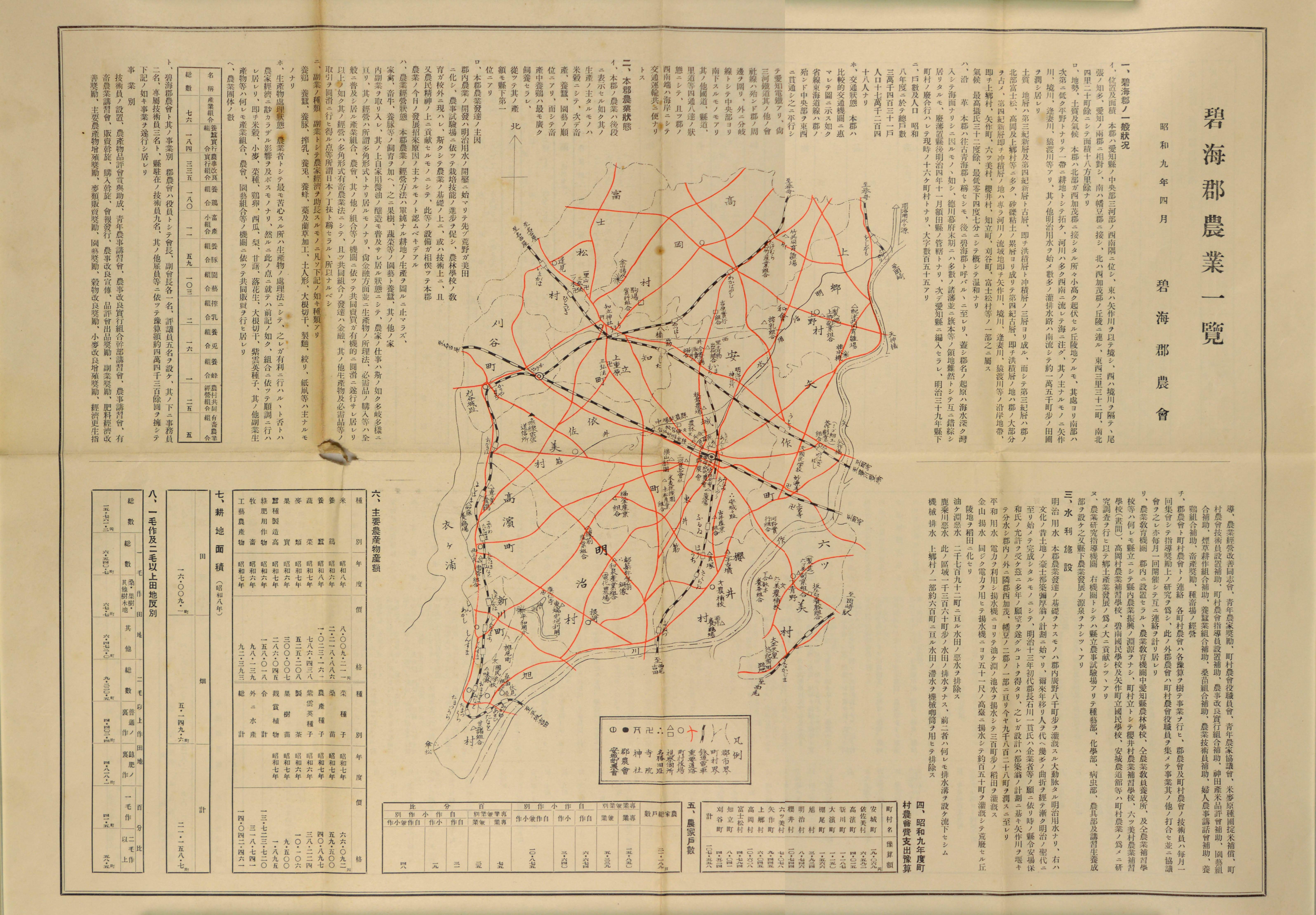 2018.1.30 碧海郡農業いちらん(あんじょうし歴史博物館) 6379-4436