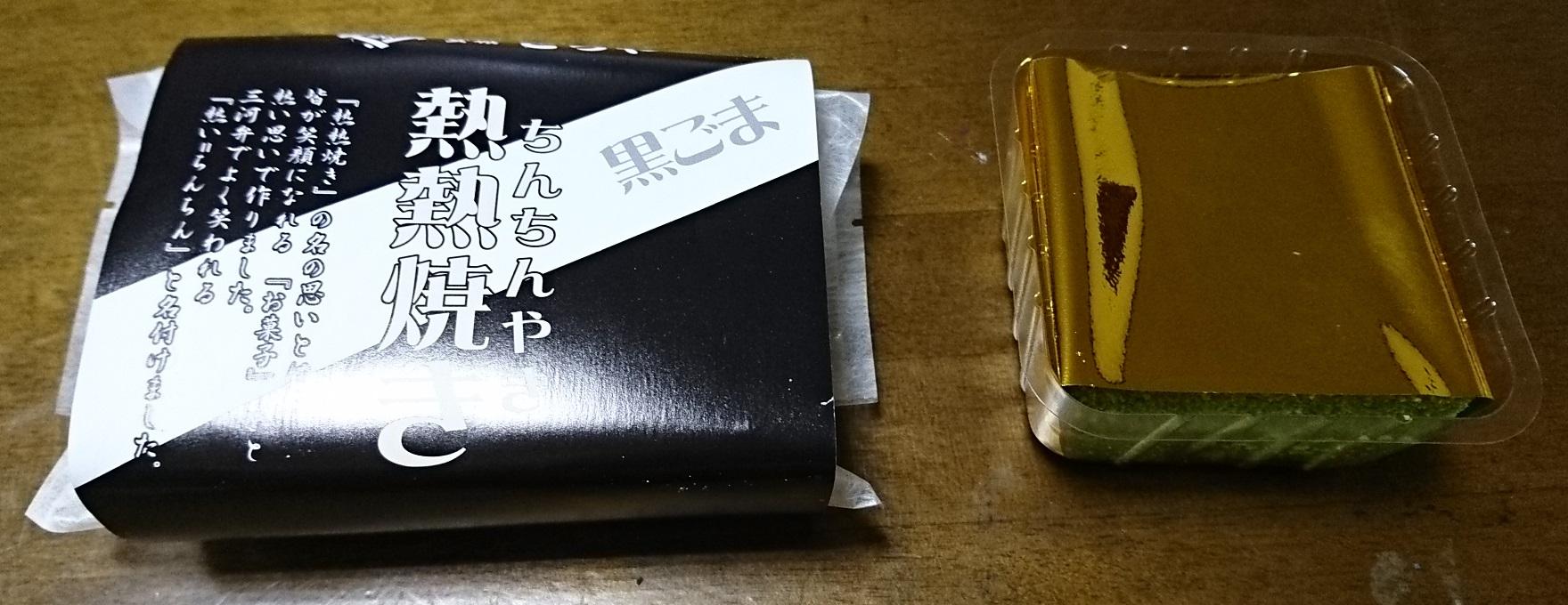2018.2.2 とらやさん (3) ちんちんやきと黄金パイ 1760-680