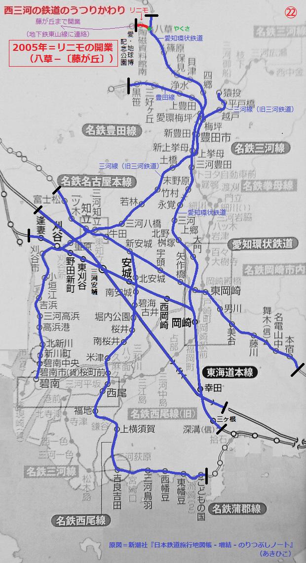 西三河の鉄道のうつりかわり(あきひこ) - 22.リニモの開業