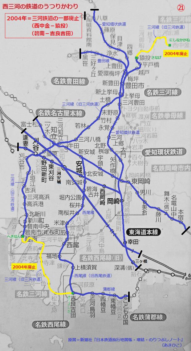 西三河の鉄道のうつりかわり(あきひこ) - 21.三河鉄道の一部廃止