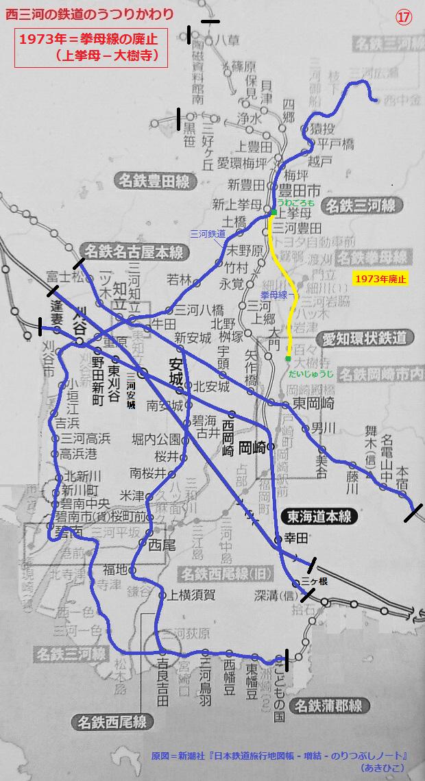 西三河の鉄道のうつりかわり(あきひこ) - 17.拳母線の廃止