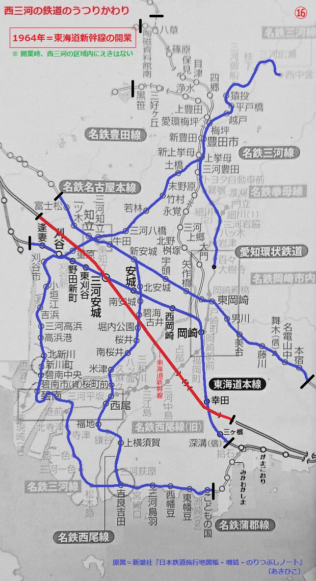 西三河の鉄道のうつりかわり(あきひこ) - 16.東海道新幹線の開業