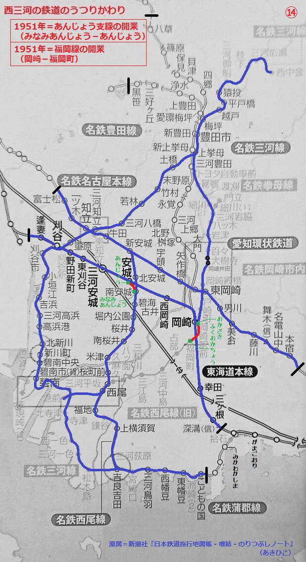 西三河の鉄道のうつりかわり(あきひこ) - 14.あんじょう支線の開業と福岡線の開業