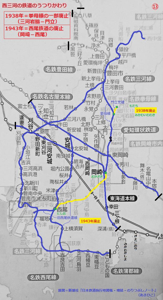西三河の鉄道のうつりかわり(あきひこ) - 13.挙母線の一部廃止と西尾鉄道の廃止