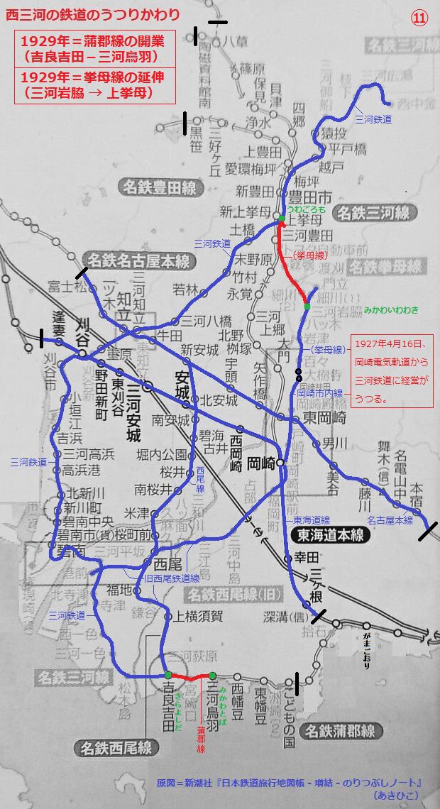 西三河の鉄道のうつりかわり(あきひこ) - 11.蒲郡線の開業と挙母線の延伸