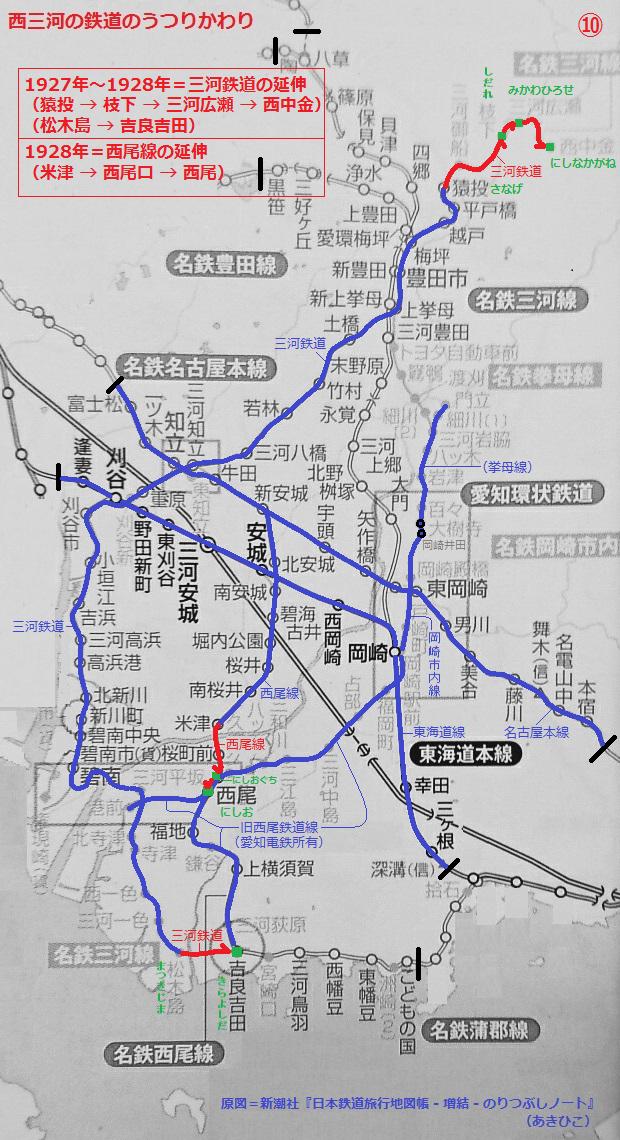 西三河の鉄道のうつりかわり(あきひこ) - 10.三河鉄道の延伸と西尾線の延伸