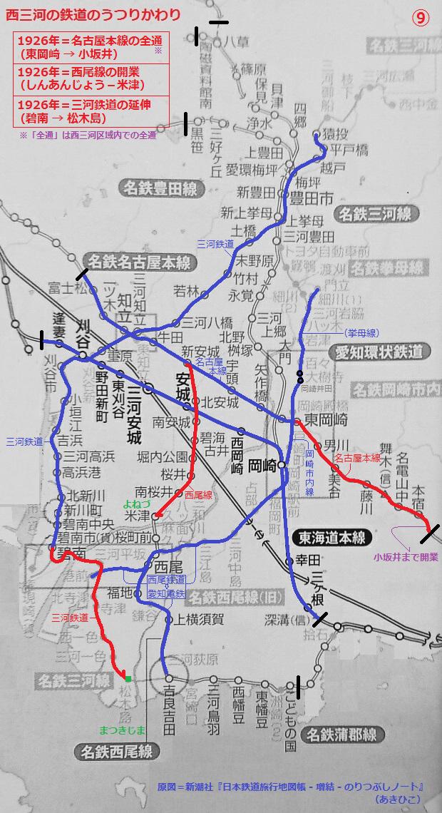 西三河の鉄道のうつりかわり(あきひこ) - 9.名古屋本線の全通、西尾線の開業、三河鉄道の延伸
