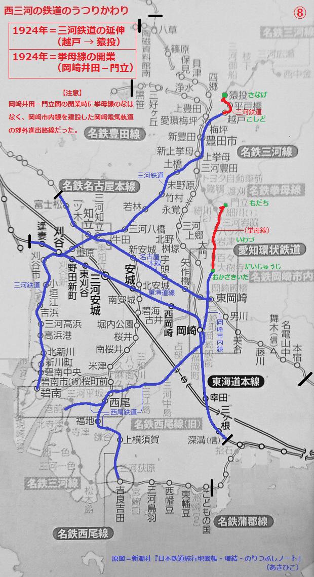 西三河の鉄道のうつりかわり(あきひこ) - 8.三河鉄道の延伸と挙母線の開業