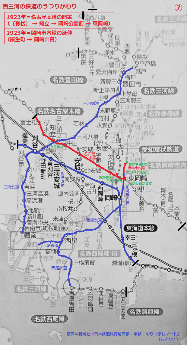 西三河の鉄道のうつりかわり(あきひこ) - 7.名古屋本線の開業と岡崎市内線の延伸