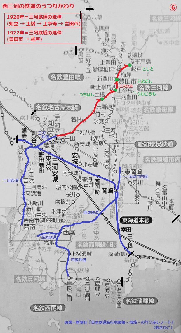 西三河の鉄道のうつりかわり(あきひこ) - 6.三河鉄道の延伸