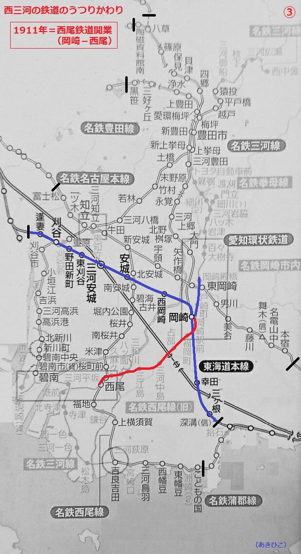 西三河の鉄道のうつりかわり(あきひこ) - 3.西尾鉄道