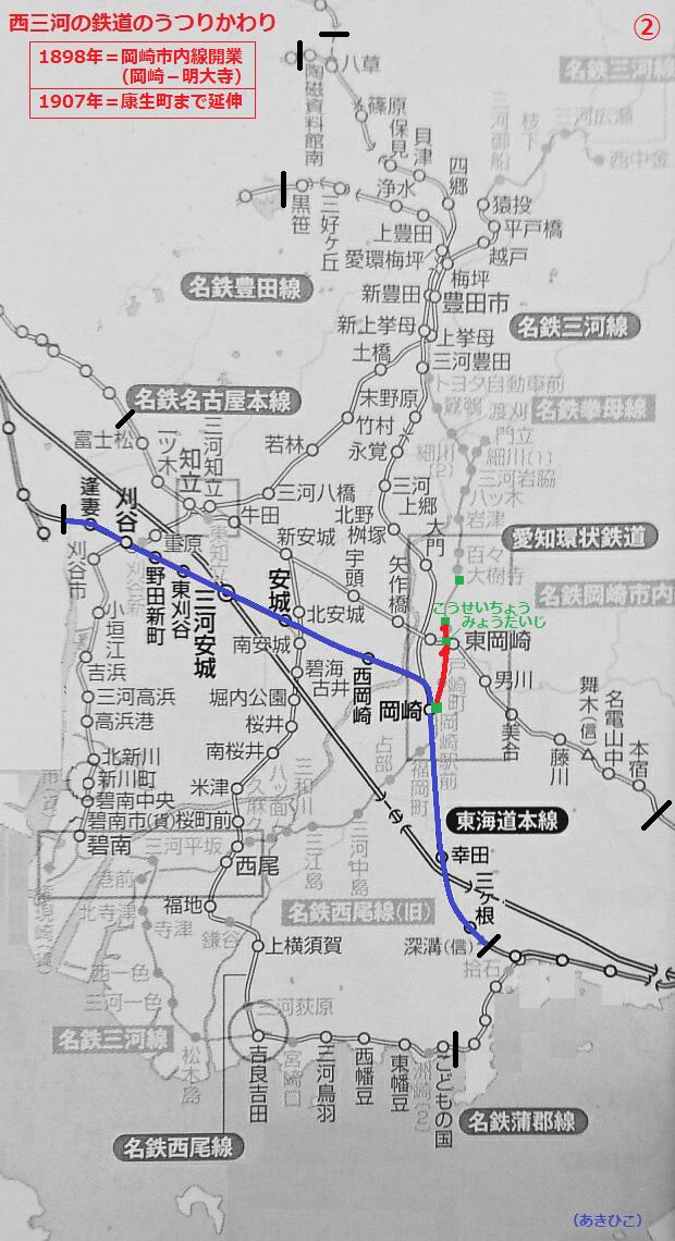 西三河の鉄道のうつりかわり(あきひこ) - 2.岡崎市内線