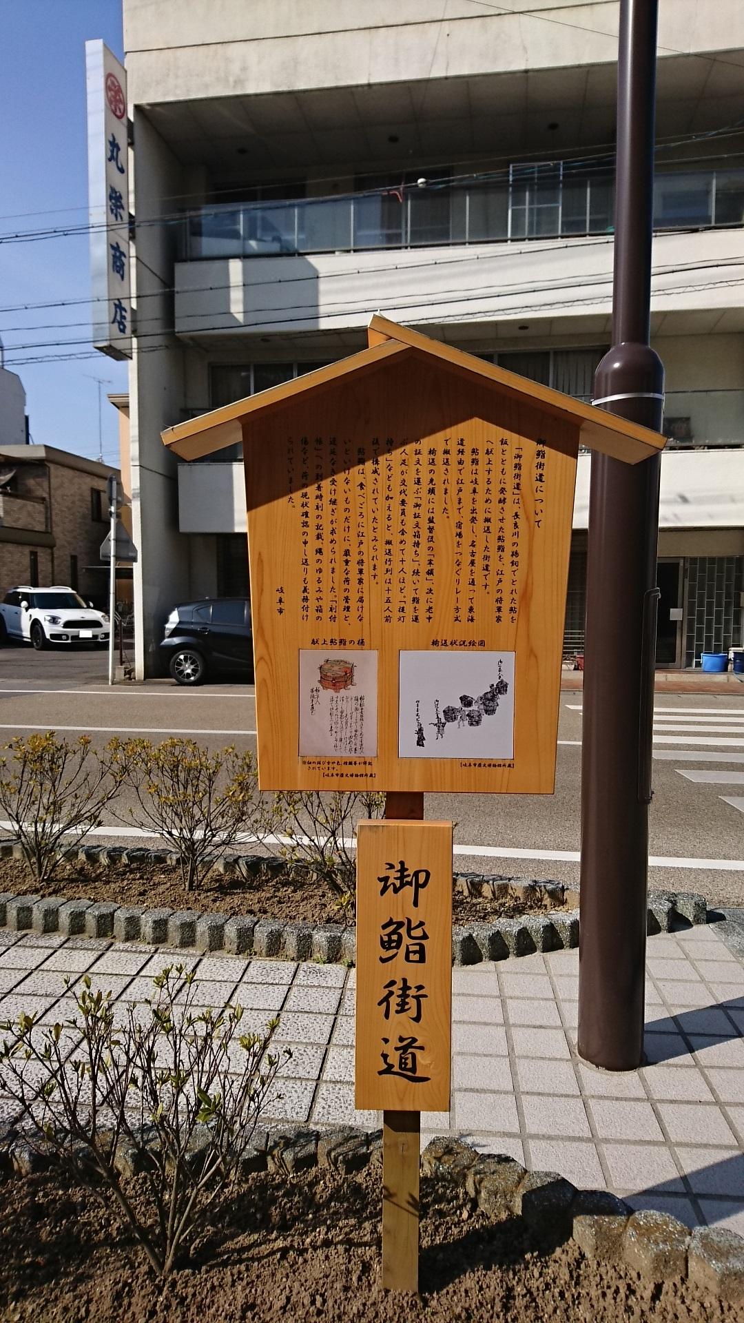 2018.2.19 岐阜 (117) おすし街道たてふだ 1080-1920