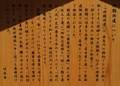 2018.2.19 岐阜 (118) おすし街道たてふだ 840-600