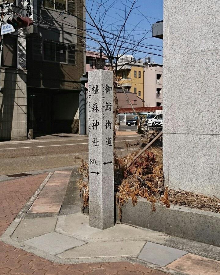 2018.2.19 岐阜 (130) みちしるべ(橿森神社、おすし街道) 720-900
