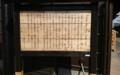 2018.2.19 岐阜 (163) 川原町の由来 1710-1070