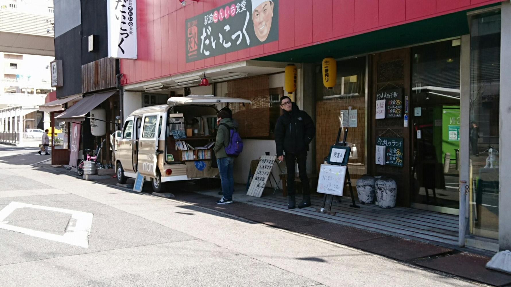 2017.2.10 (2-1) だいこっくとのんちゃんのカフェバス 1780-1000