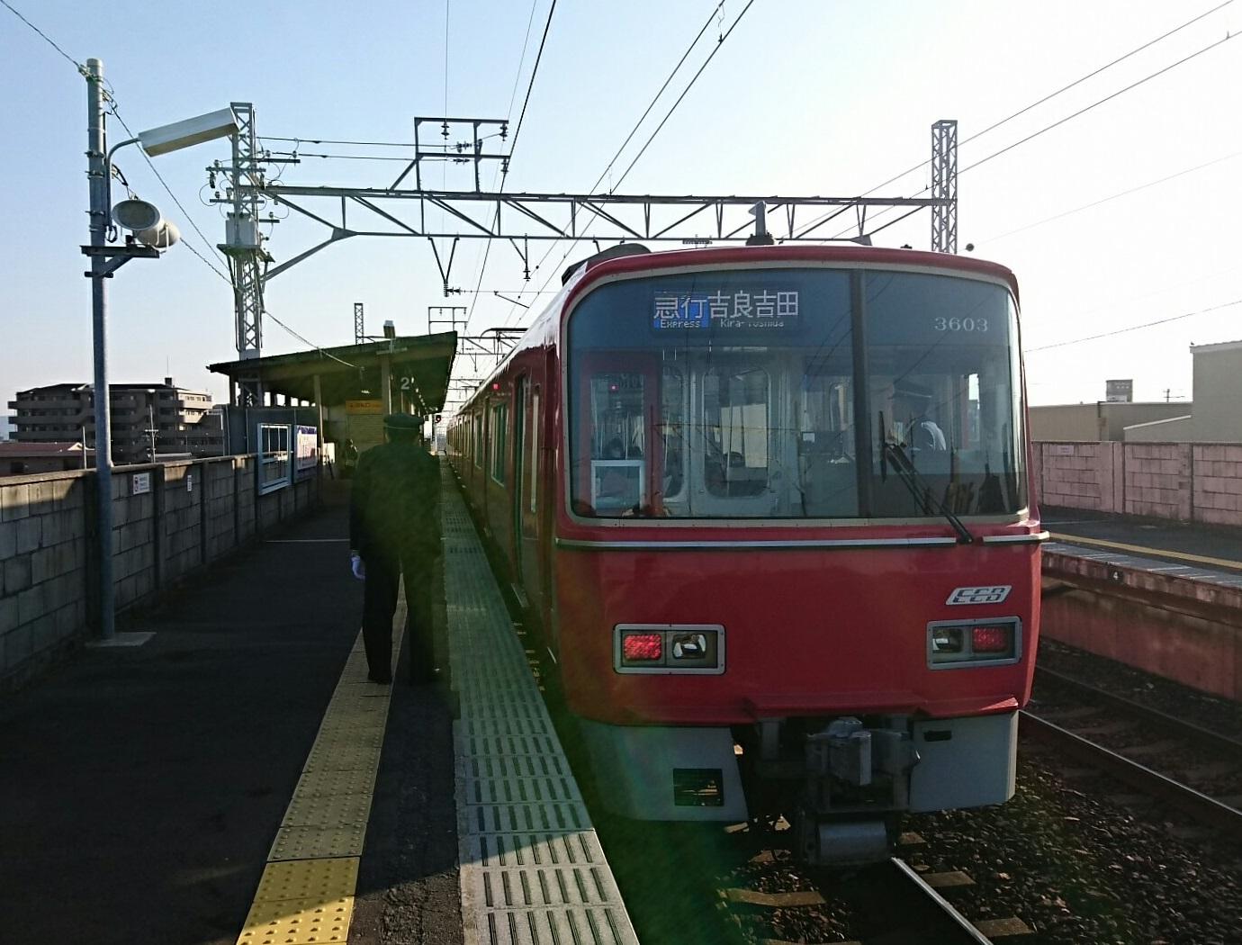 2018.2.23 東岡崎 (26) みなみあんじょう - 吉良吉田いき急行 1380-1050