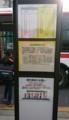2018.2.24 アンフォーレ (5) しんあんじょう - バス停時刻表 1040-1800
