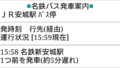 2018.2.24 アンフォーレ (8) 名鉄バス発車案内 - JRあんじょうえき 790-450