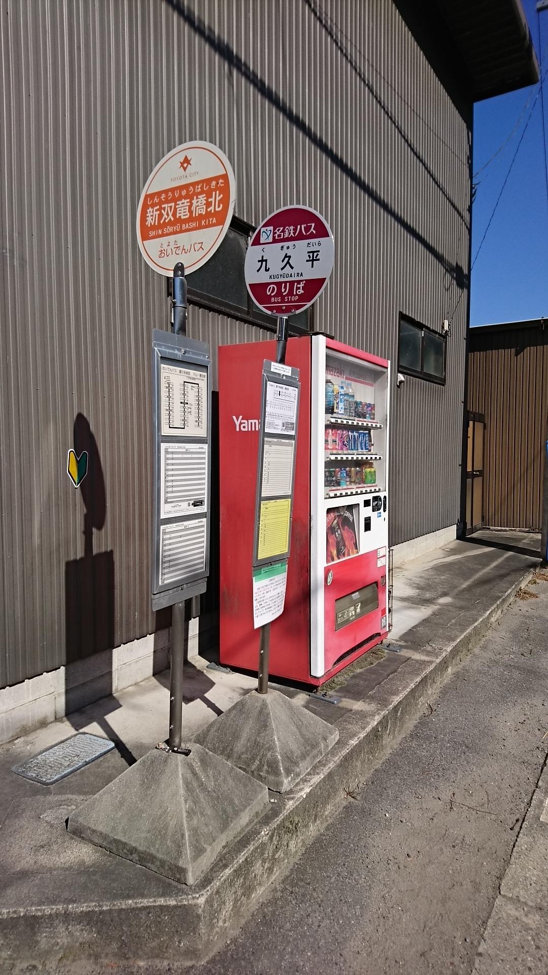 2018.2.27 (90) 新双竜橋北バス停 1080-1920