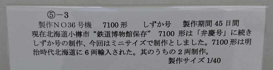 2018.3.20 木工細工蒸気機関車展 (4) しずか号 - 説明がき 1080-280
