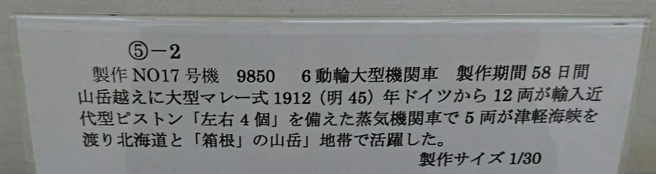 2018.3.20 木工細工蒸気機関車展 (6) 9850号 - 説明がき 1280-340