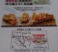 2018.3.20 木工細工蒸気機関車展 (7) ちらし(あんじょう印刷) 1180-1060